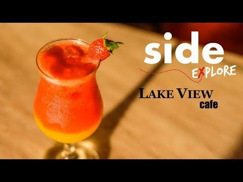 SIDE EXPLORE : Lake View Cafe