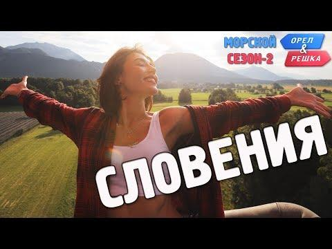 Словения. Орёл и Решка. Морской сезон/По морям-2 (Russian, English Subtitles)