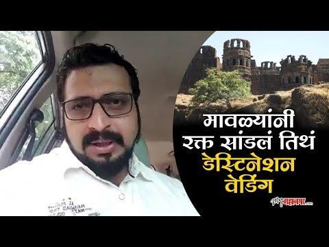 Maharashtra Forts Now Heritage Hotels & Destination Wedding Venues