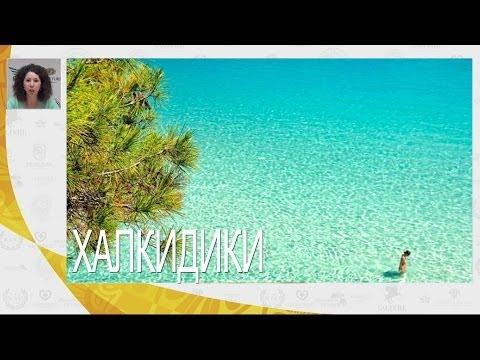 Халкидики, туры на Халкидики, история | Вебинар по Греции | Mouzenidis Travel
