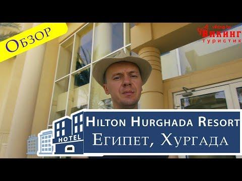 Обзор отеля Hilton Hurghada Resort, Египет, Хургада