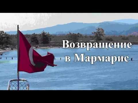 Турция Мармарис Отель Романс Клаб Turkey Marmaris Romance Club Hotel