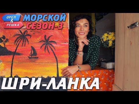 Шри-Ланка. Орёл и Решка. Морской сезон/По морям-3 (Russian, English Subtitles)