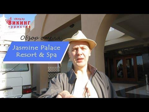 Обзор отеля Jasmine Palace Resort & Spa 5*. Египет, Хургада