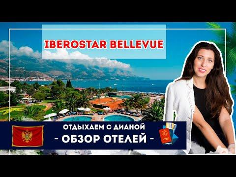 Отель Iberostar Bellevue  All Inclusive Черногория Будва